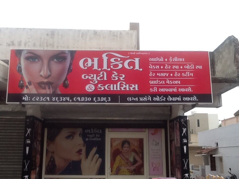 Bhakti Beauty Parlour And Classes